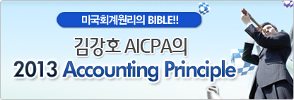 미국회계원리의 BIBLE! 김강호 AICPA의 2013 Accounting Principle