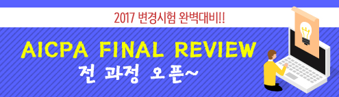 AICPA Final Review 전과정 오픈!
