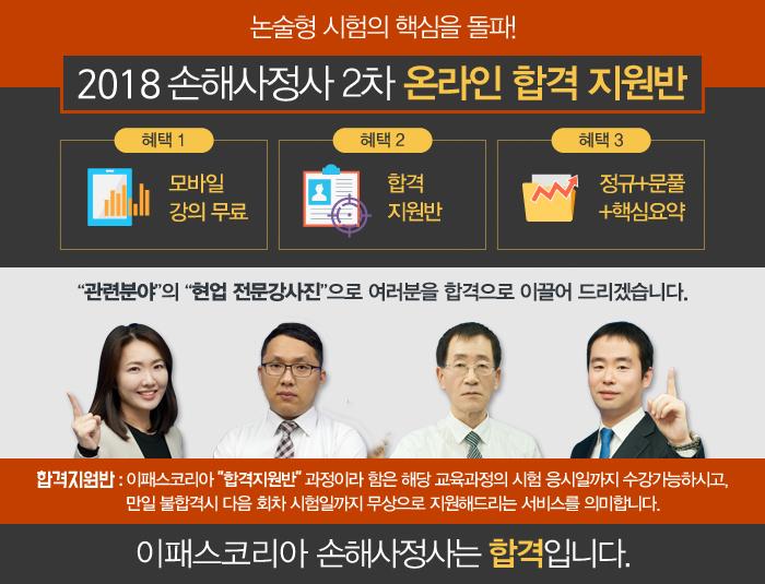 2016 손해사정사 2차 온라인 합격지원반