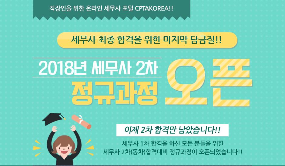 2018 세무사 2차 특별과정 오픈 페이지