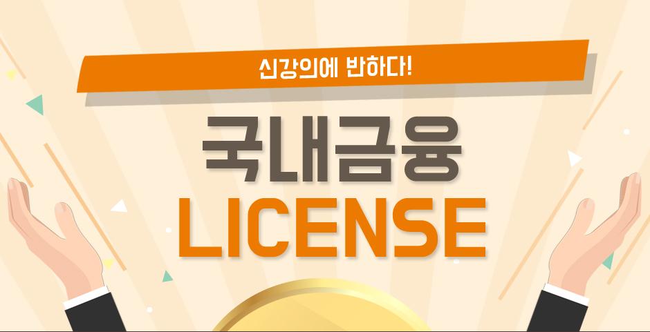 국내금융 License