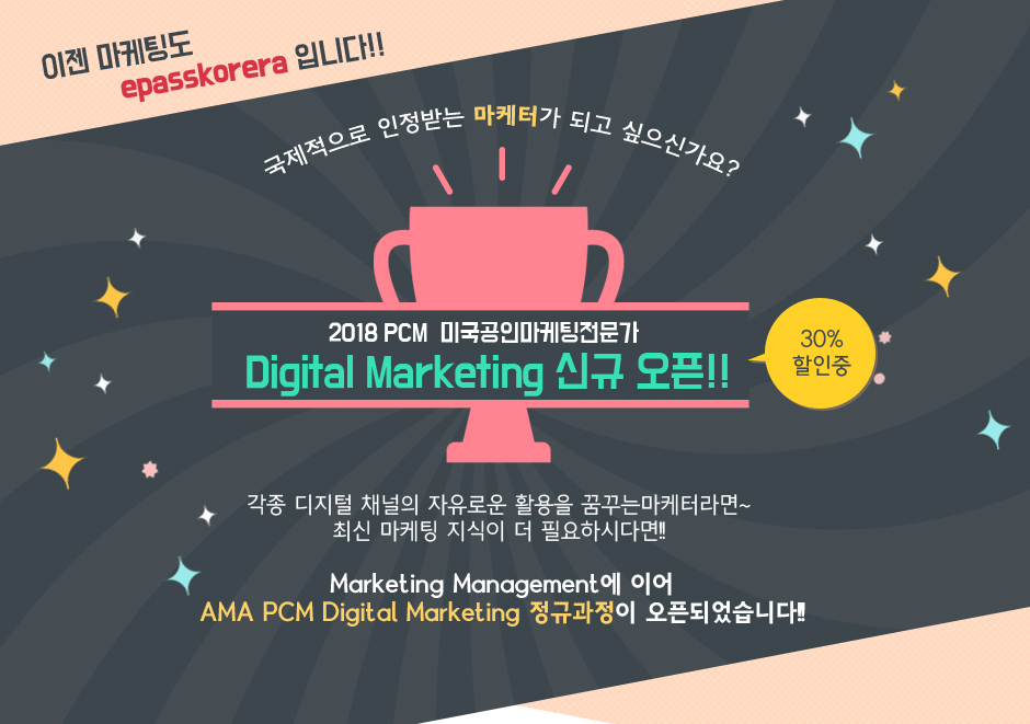 Digital Marketing 신규 오픈!!