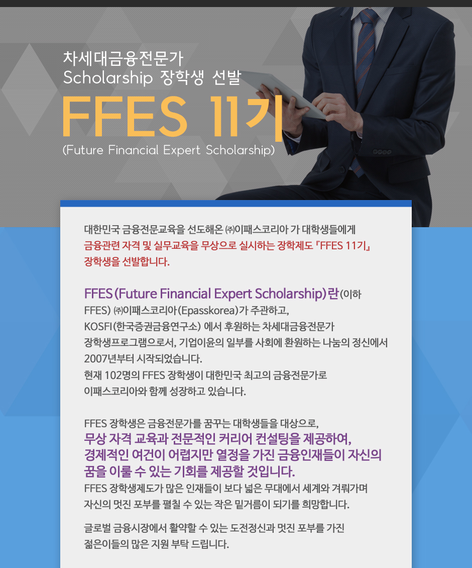 차세대금융전문가 Scholarship 장학생 선발 FFES 11기