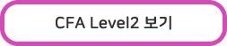 CFA Level2