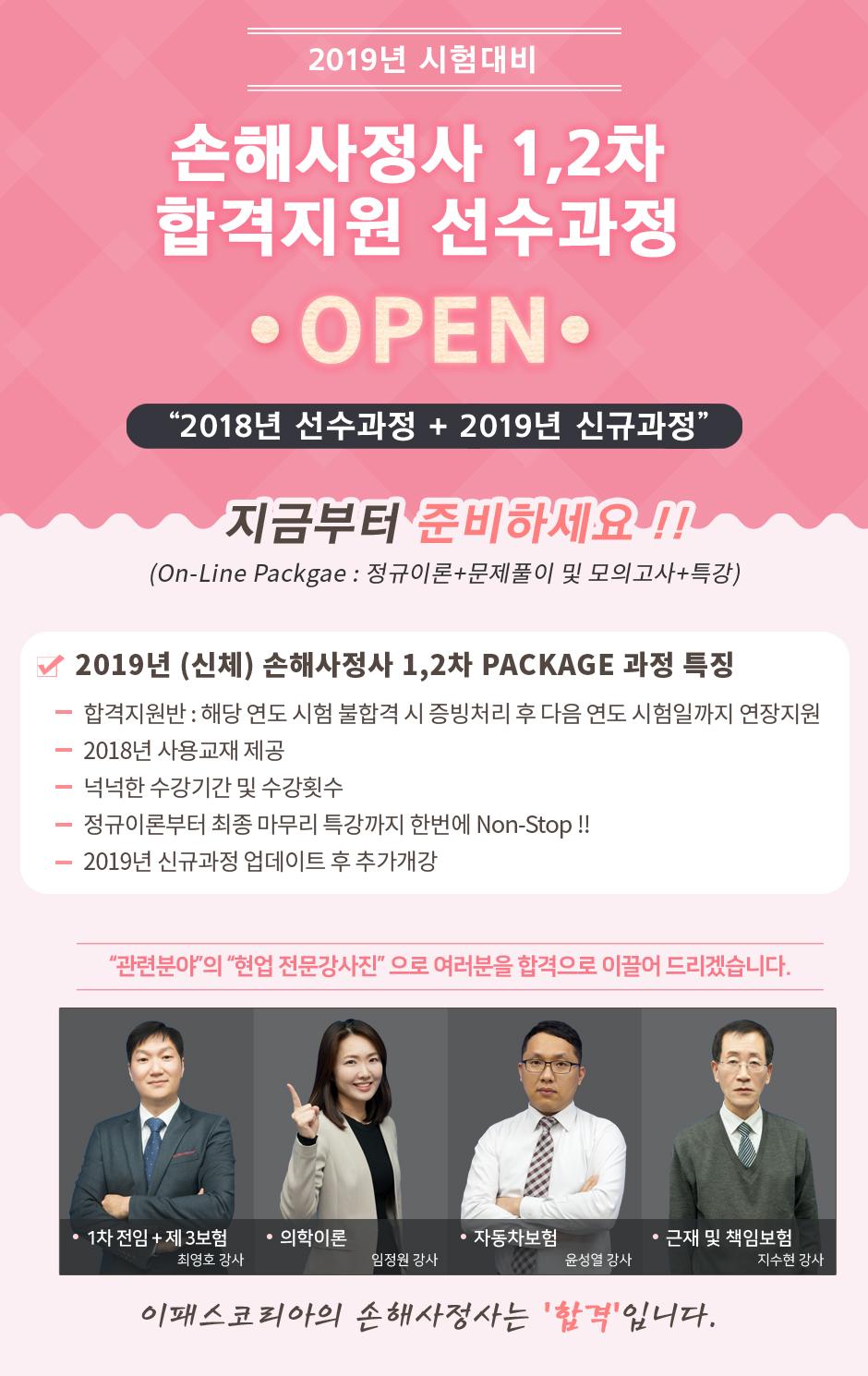 손해사정사 1,2차 합격지원 선수과정 OPEN