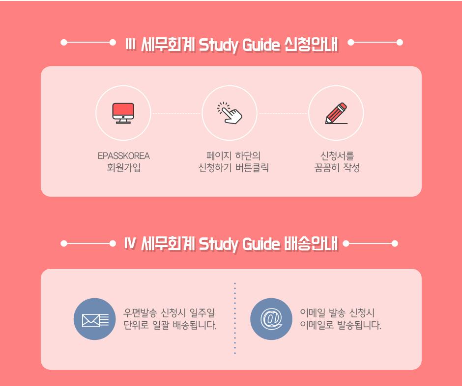 2018 세무회계자격증 합격의 길잡이