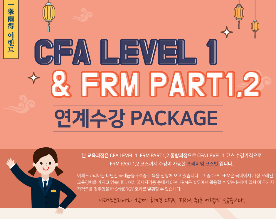 CFA LEVEL1 & FRM PART1 연계수강 PACKAGE