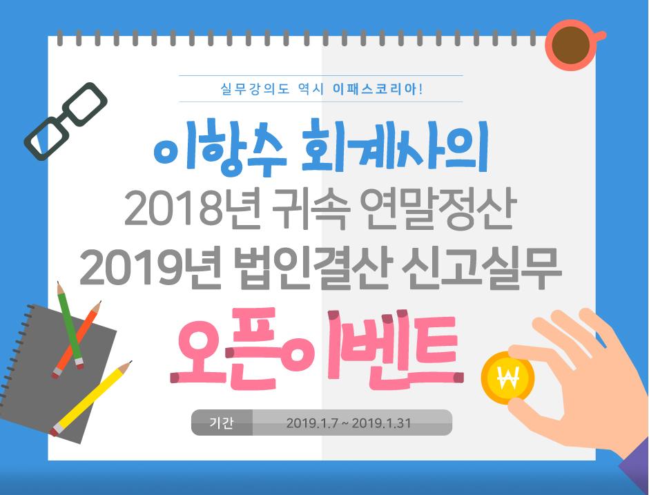 2018 연말정산 2019 법인결산 오픈이벤트
