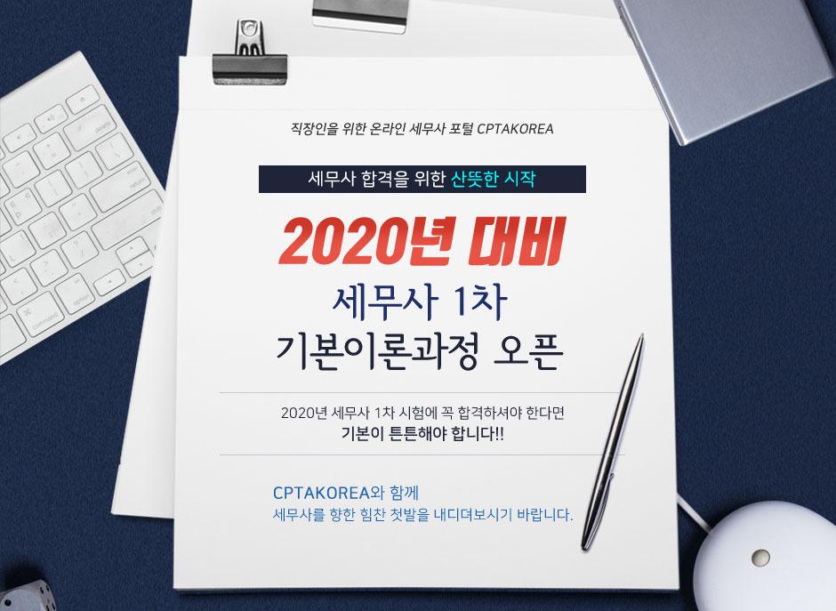 2020년 대비 세무사 1차 기본이론과정 오픈