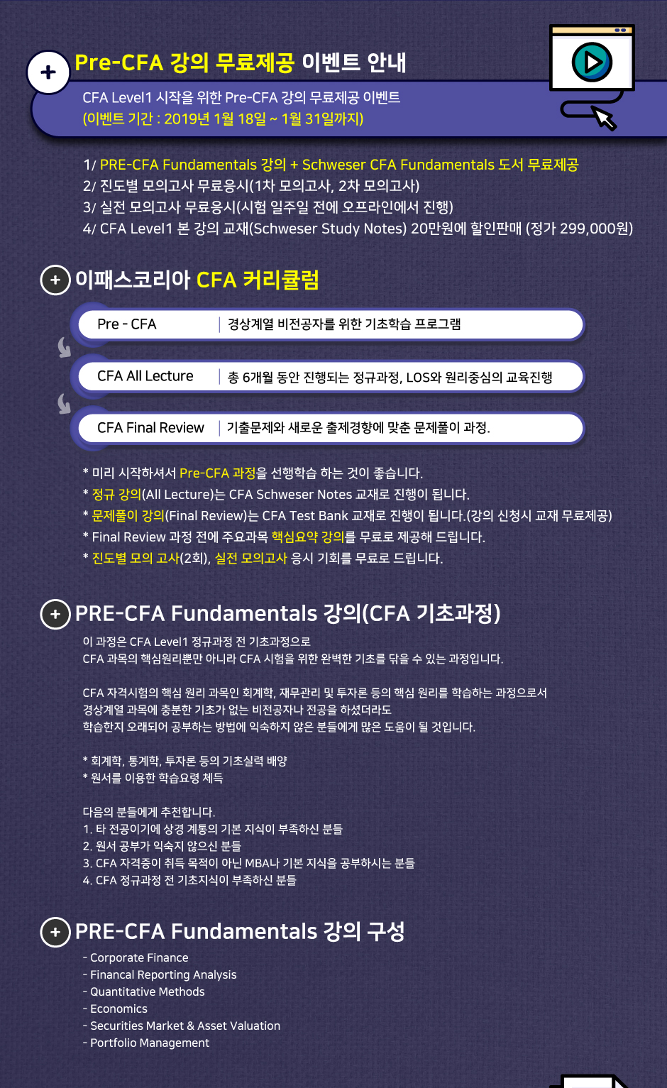 Pre-CFA 강의 & CFA Fundamentals 교재 무료제공