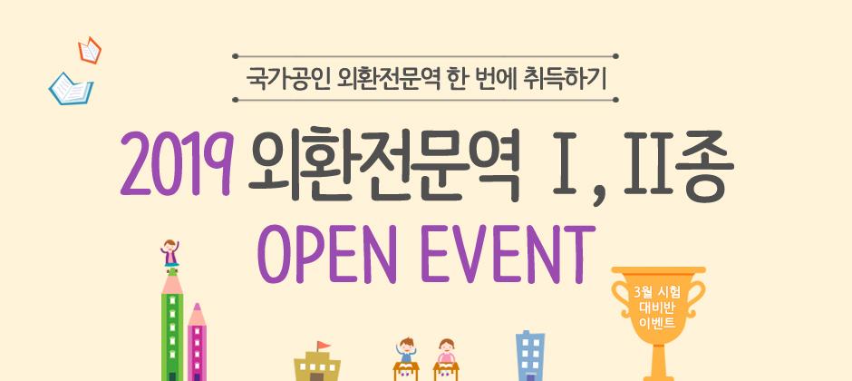 2019 외환전문역 오픈 이벤트