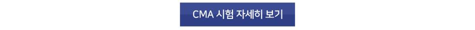 2019 CMA 신규과정 오픈