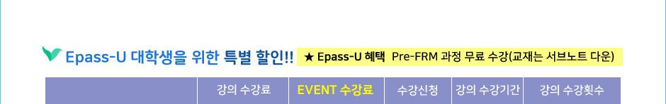 Epass-U 대학생을 위한 특별할인