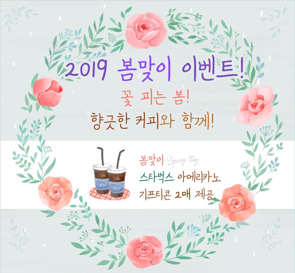 2019 봄맞이 이벤트