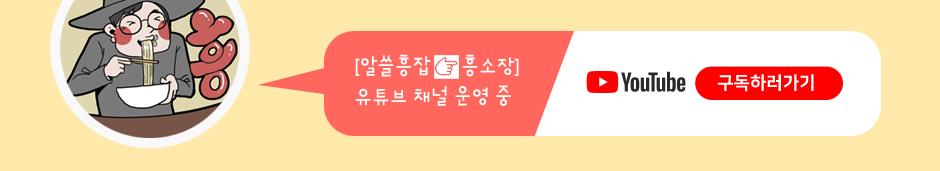 알쓸흥잡 흥소장 유튜브 구독하기