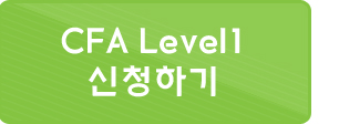 2019년 6월 시험대비 CFA Level 1 신청하기