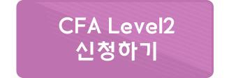 2019년 6월 시험대비 CFA Level 2 신청하기