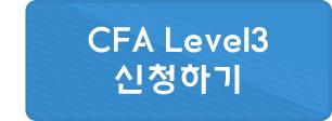 2019년 6월 시험대비 CFA Level 3 신청하기