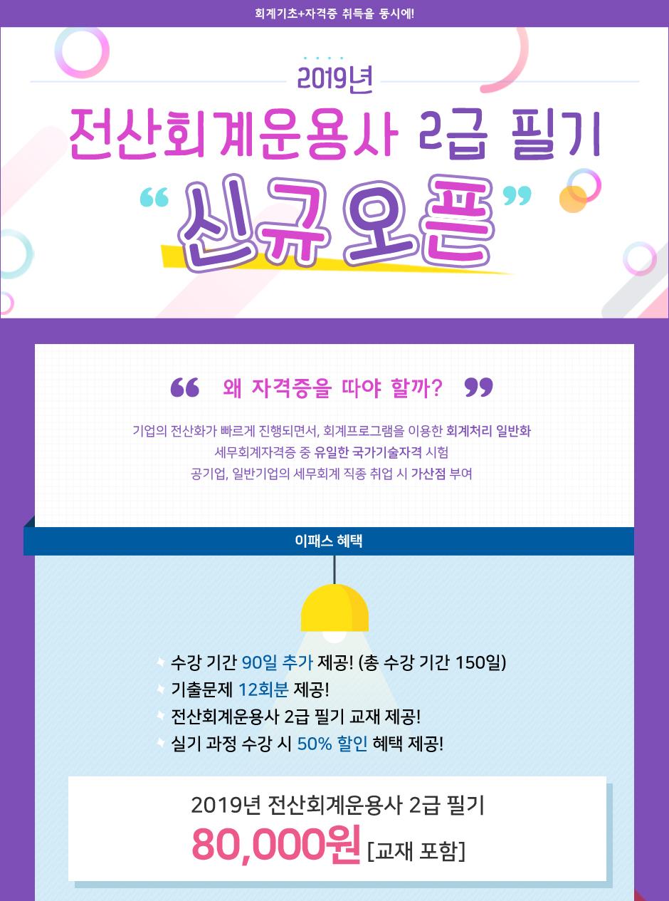 2019년 전산회계운용사 2급 필기 신규 Open