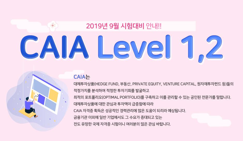 CAIA Level 1,2 2019년 9월 시험대비 Open