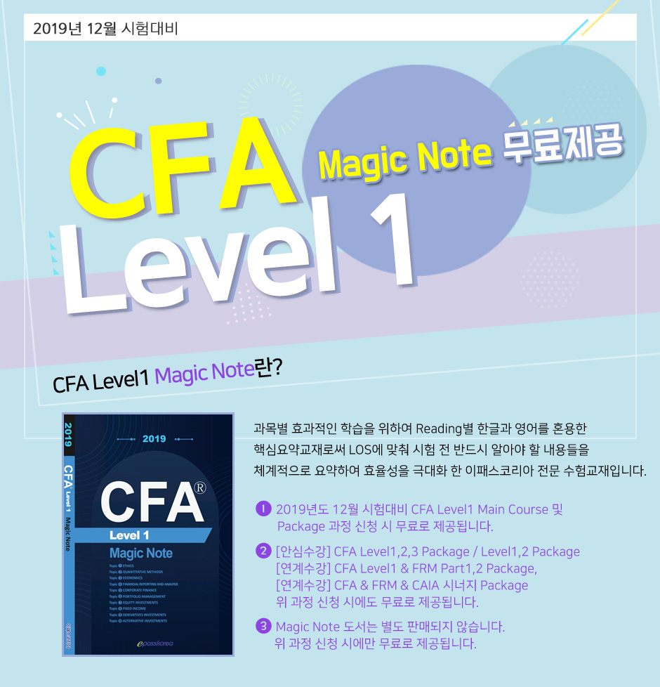 CFA Level 1 - Magic Note 무료제공