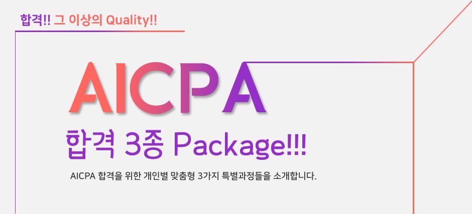 AICPA 합격 3종 Package