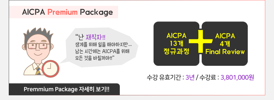AICPA Premium Package 자세히 보기
