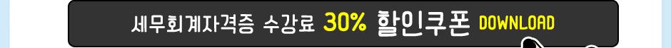 세무회계자격증 수강료 30% 할인쿠폰 DOWNLOAD