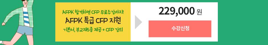 2019년 8월 시험대비AFPK 수강신청하러가기