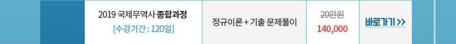 2019 국제무역사 종합과정(정규이론+기출문제풀이) 수강신청 바로가기