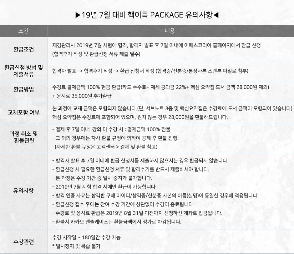 19년 7월 대비 핵이득 PACKAGE