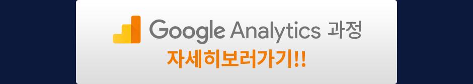 Google Analytics 과정 자세히보러가기
