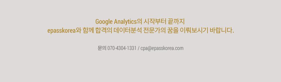 Google Analytics 마케팅 데이터분석 과정 오픈