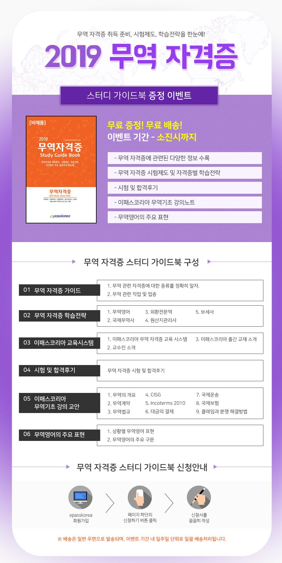 2019 무역자격증 스터디 가이드북 증정 이벤트