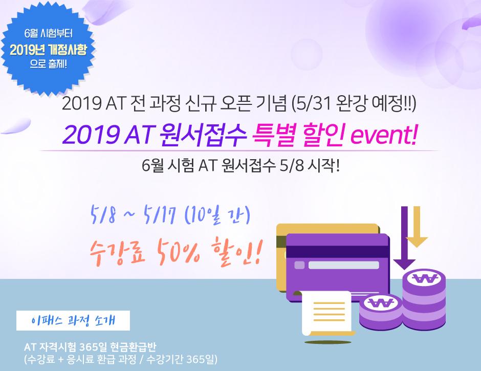 2019 AT 원서접수 특별 할인 event!