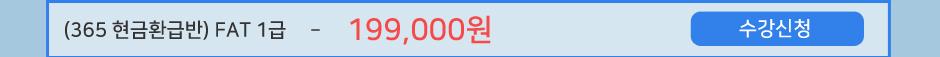 (365 현금환급반) FAT 1급 - 199,000원 수강신청