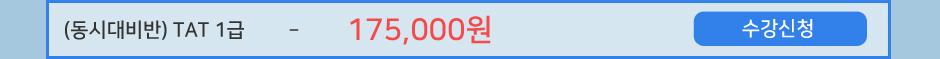 (동시대비반) TAT 1급 – 175,000원 수강신청