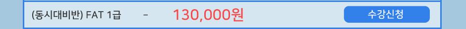 (동시대비반) FAT 1급 – 130,000원 수강신청