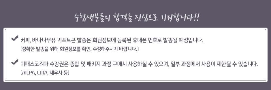 무역영어/원산지관리사 후기이벤트