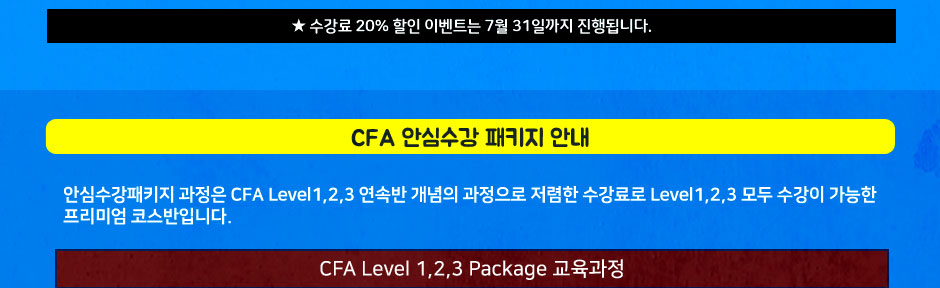 2020년 6월 시험대비 오픈 CFA Level1,2,3