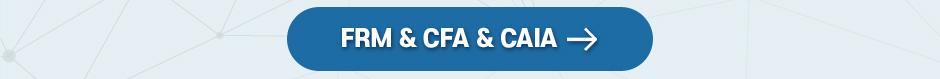 FRM & CFA & CAIA 바로가기