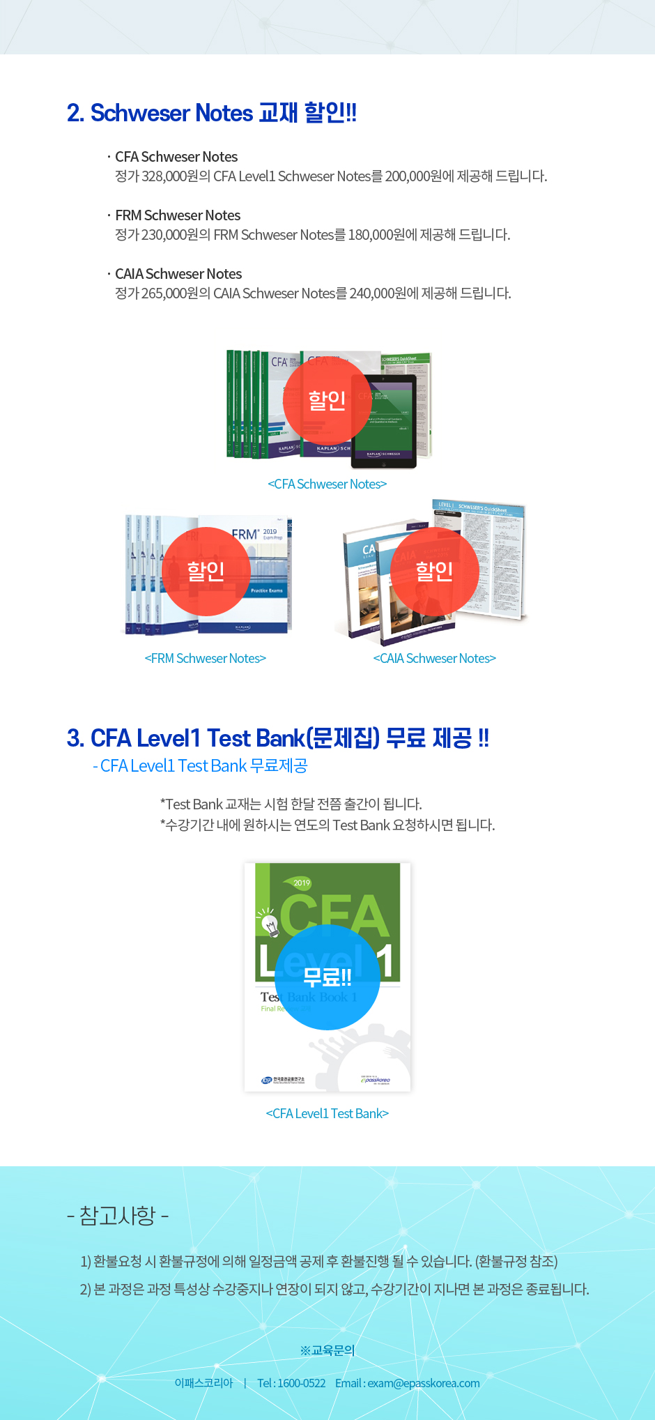 CFA / FRM / CAIA 연계수강 Package & 시너지 Package