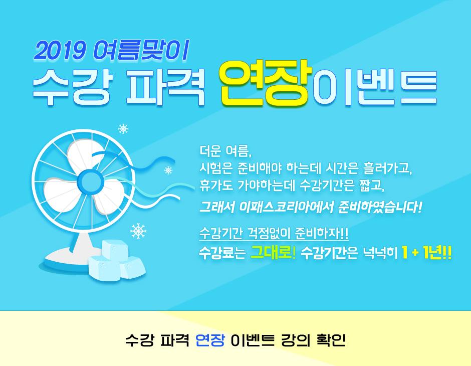 2019 여름맞이 수강 파격 연장 EVENT
