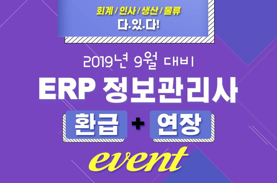 2019년 9월대비 ERP정보관리사 환급연장 이벤트
