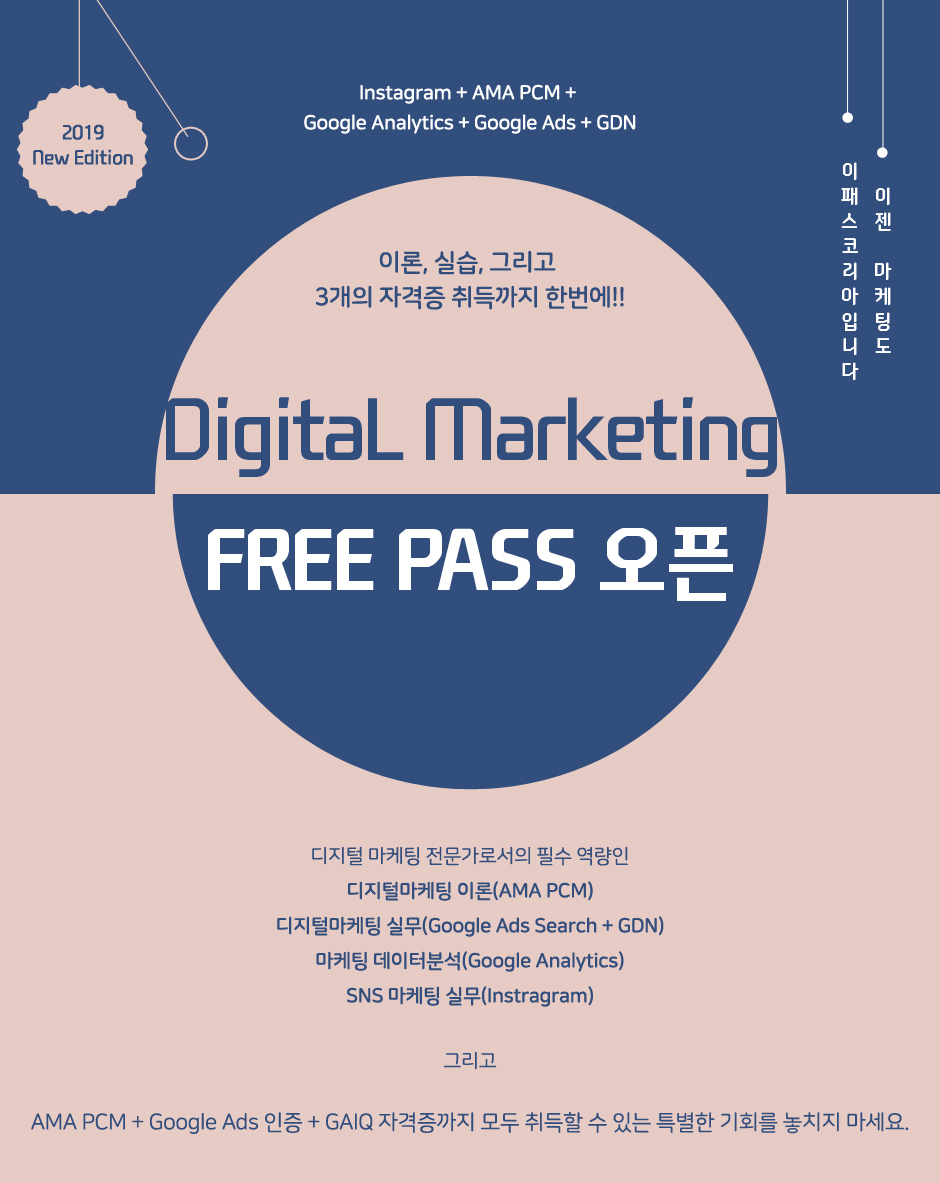 Digital Marketing FREE PASS오픈