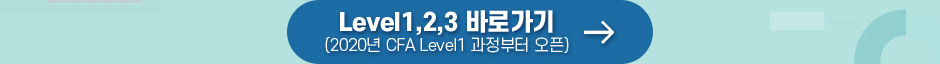 Level1,2,3 바로가기(2020년 CFA Level1 과정부터 오픈)