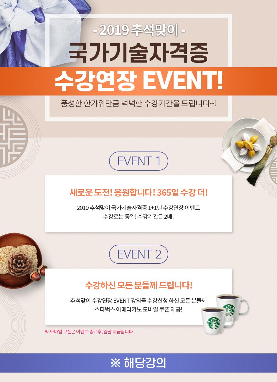 2019 추석맞이 국가기술자격증 수강연장 EVENT!