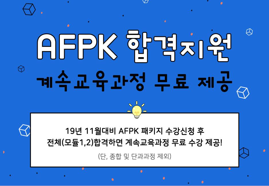 AFPK 합격지원 이벤트