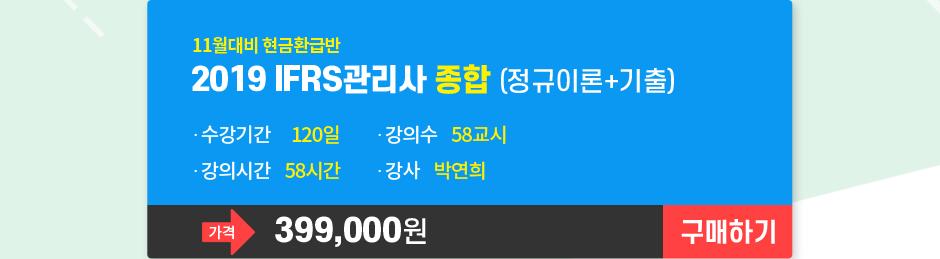 11월 대비 현금환급반 2019 IFRS관리사 종합(정규이론+기술) 399,000원 구매하기