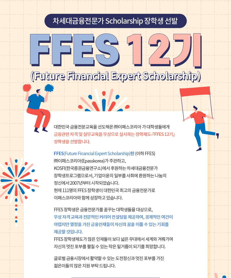 차세대금융전문가 Scholarship 장학생 선발 FFES (Future Financial Expert Scholarship) 12기